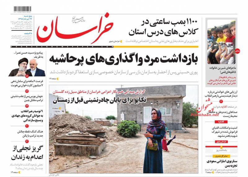 عناوین اخبار روزنامه خراسان در روز پنجشنبه ۲۴ مرداد
