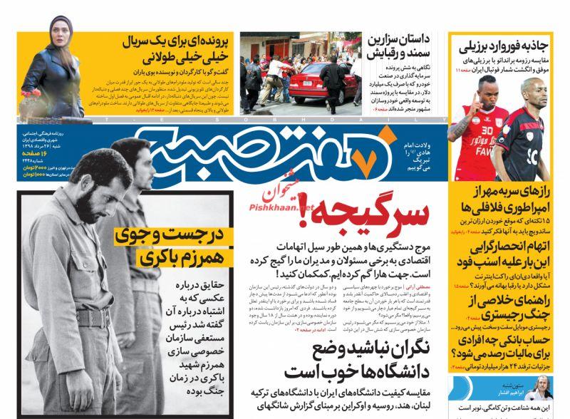 عناوین اخبار روزنامه هفت صبح در روز شنبه ۲۶ مرداد