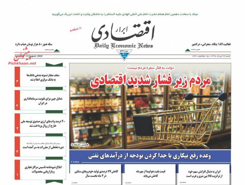 عناوین اخبار روزنامه ابرار اقتصادی در روز شنبه ۲۶ مرداد