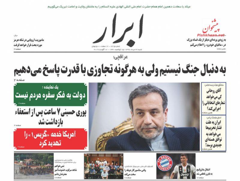عناوین اخبار روزنامه ابرار در روز شنبه ۲۶ مرداد