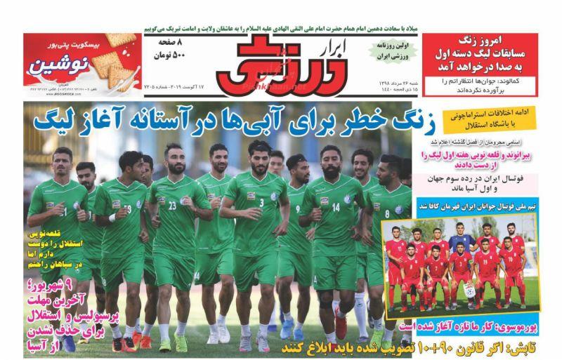 عناوین اخبار روزنامه ابرار ورزشى در روز شنبه ۲۶ مرداد :