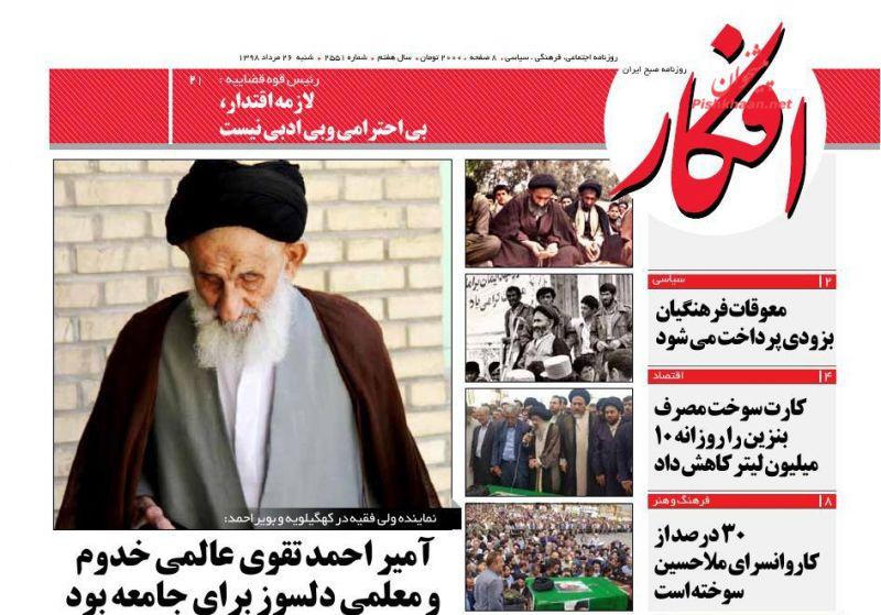 عناوین اخبار روزنامه افکار در روز شنبه ۲۶ مرداد