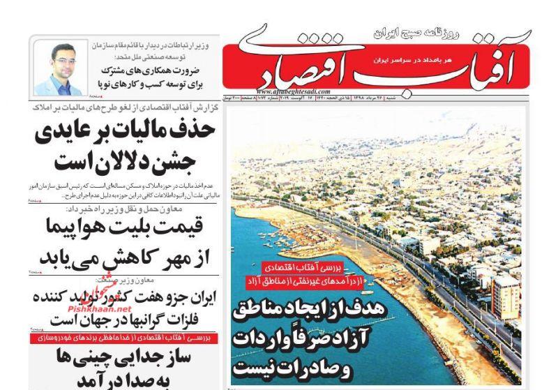 عناوین اخبار روزنامه آفتاب اقتصادی در روز شنبه ۲۶ مرداد