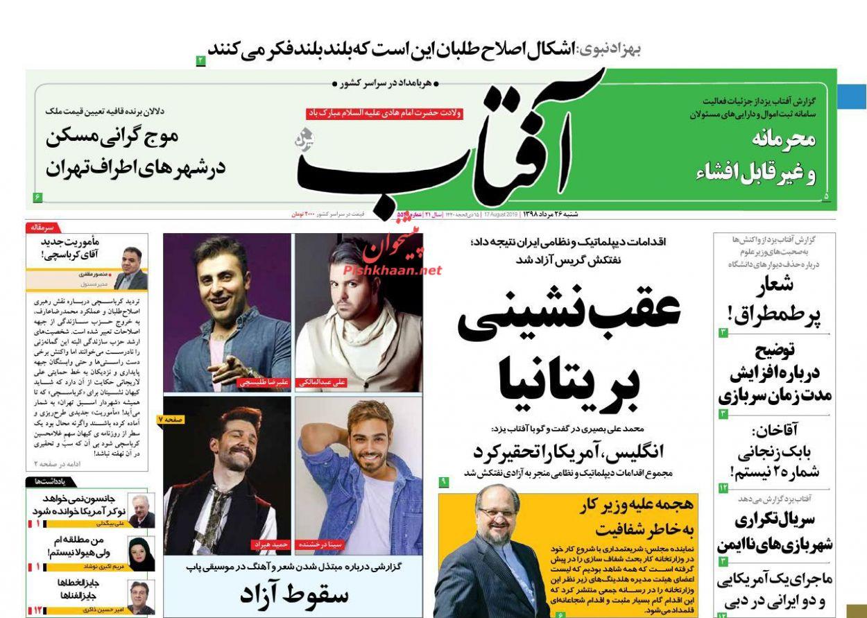 عناوین اخبار روزنامه آفتاب یزد در روز شنبه ۲۶ مرداد :