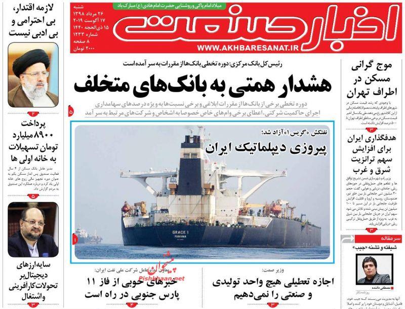 عناوین اخبار روزنامه اخبار صنعت در روز شنبه ۲۶ مرداد