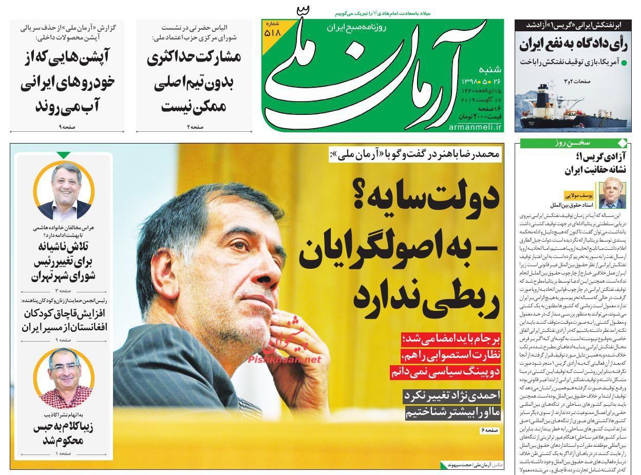 عناوین اخبار روزنامه آرمان ملی در روز شنبه ۲۶ مرداد :