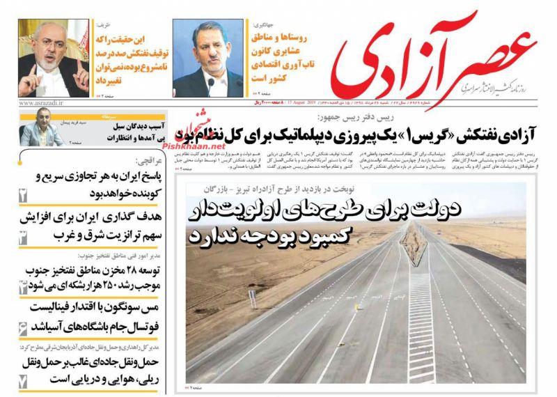 عناوین اخبار روزنامه عصرآزادی در روز شنبه ۲۶ مرداد