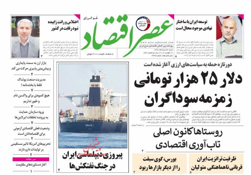 عناوین اخبار روزنامه عصر اقتصاد در روز شنبه ۲۶ مرداد