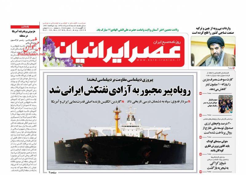 عناوین اخبار روزنامه عصر ایرانیان در روز شنبه ۲۶ مرداد