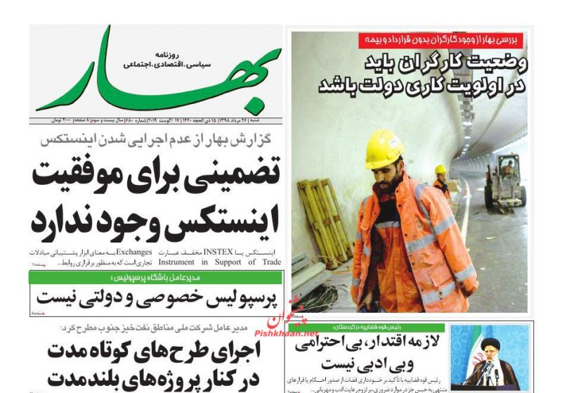 عناوین اخبار روزنامه بهار در روز شنبه ۲۶ مرداد