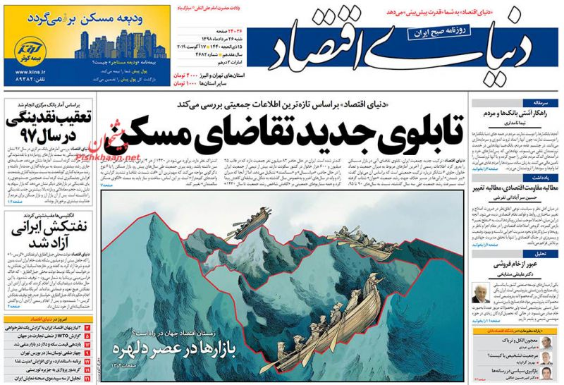 عناوین اخبار روزنامه دنیای اقتصاد در روز شنبه ۲۶ مرداد :