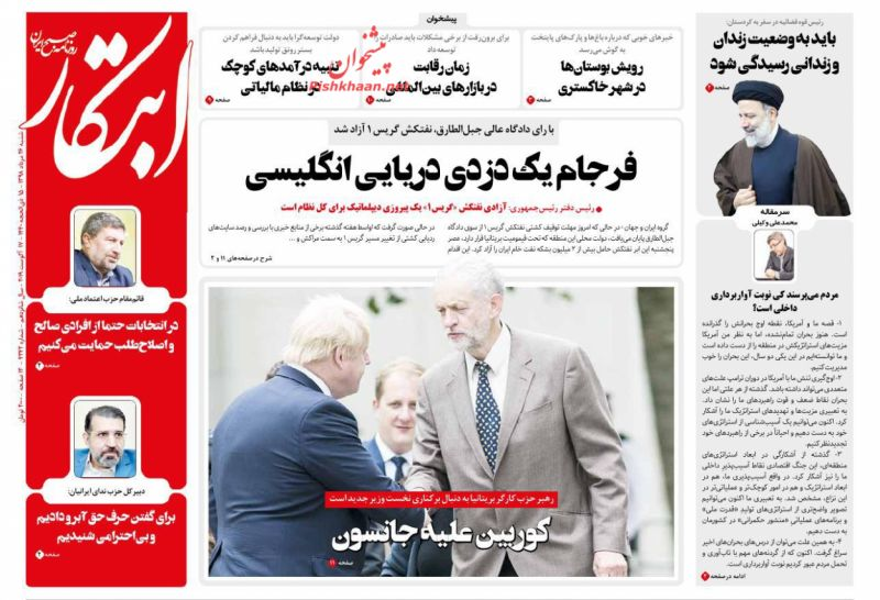 عناوین اخبار روزنامه ابتکار در روز شنبه ۲۶ مرداد :