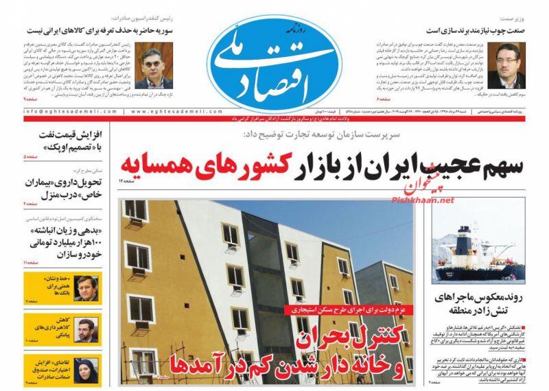 عناوین اخبار روزنامه اقتصاد ملی در روز شنبه ۲۶ مرداد