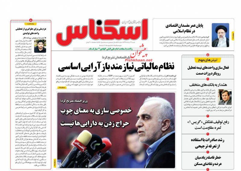 عناوین اخبار روزنامه اسکناس در روز شنبه ۲۶ مرداد