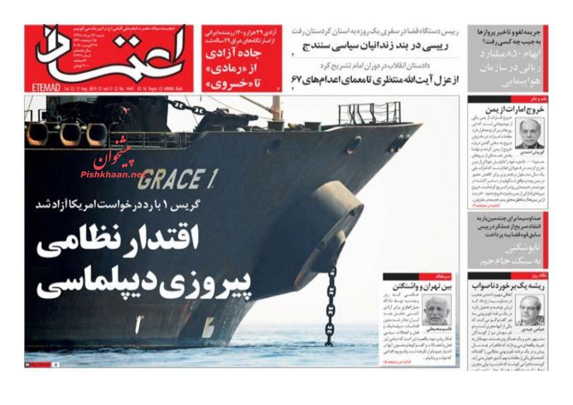 عناوین اخبار روزنامه اعتماد در روز شنبه ۲۶ مرداد :