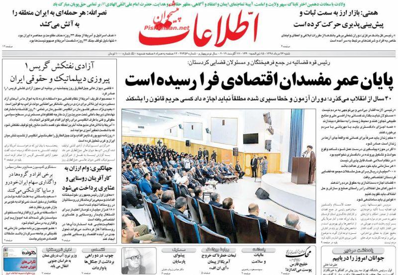 عناوین اخبار روزنامه اطلاعات در روز شنبه ۲۶ مرداد :