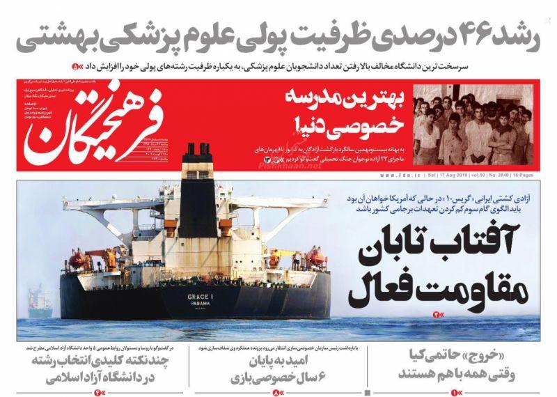 عناوین اخبار روزنامه فرهیختگان در روز شنبه ۲۶ مرداد