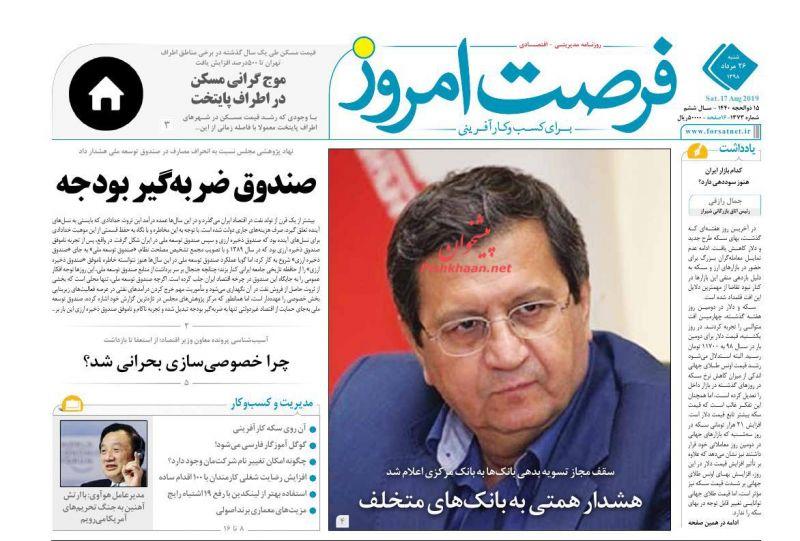 عناوین اخبار روزنامه فرصت امروز در روز شنبه ۲۶ مرداد