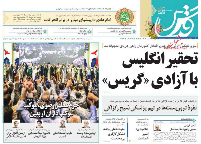 عناوین اخبار روزنامه قدس در روز شنبه ۲۶ مرداد