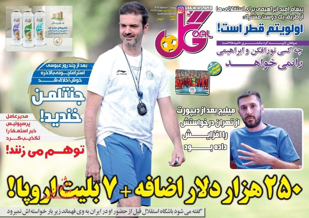 صفحه اول روزنامه ی گل