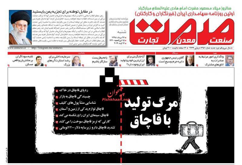 عناوین اخبار روزنامه صمت در روز شنبه ۲۶ مرداد