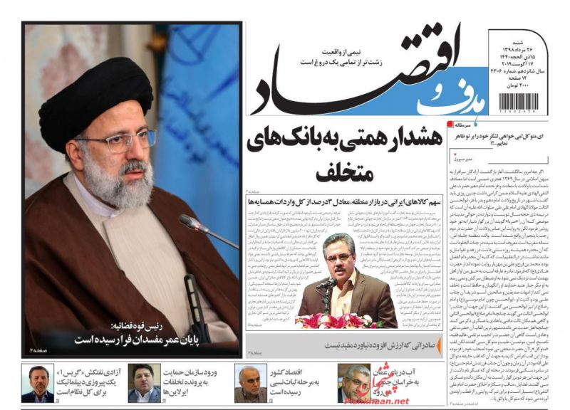 عناوین اخبار روزنامه هدف و اقتصاد در روز شنبه ۲۶ مرداد