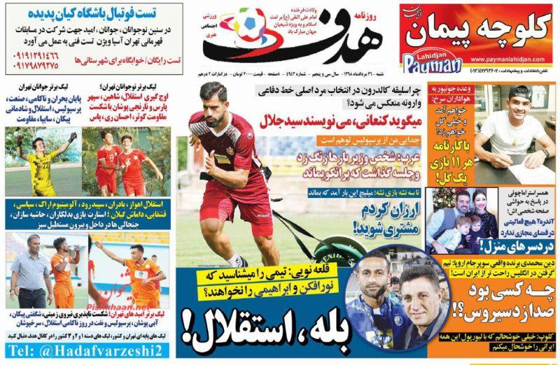 عناوین اخبار روزنامه هدف در روز شنبه ۲۶ مرداد