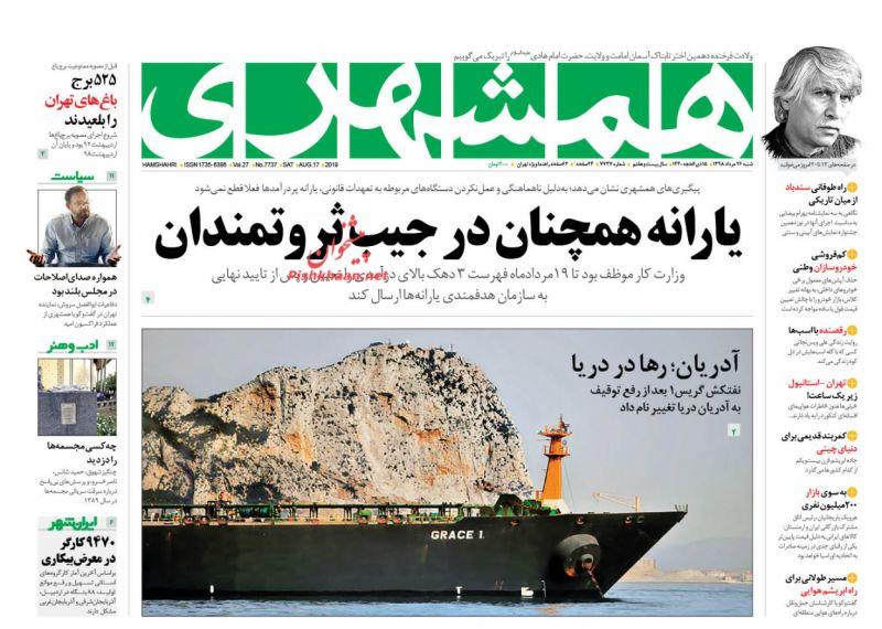 عناوین اخبار روزنامه همشهری در روز شنبه ۲۶ مرداد :
