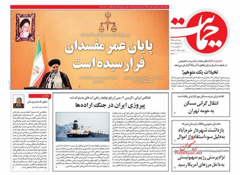 عناوین اخبار روزنامه حمایت در روز شنبه ۲۶ مرداد