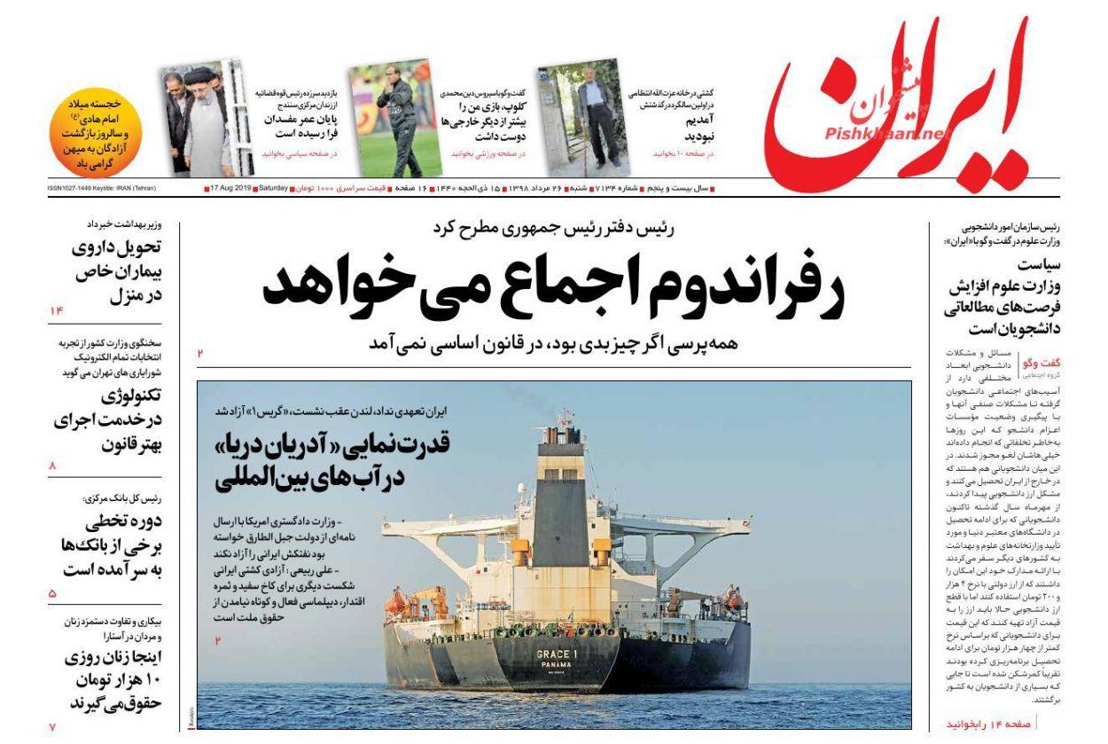عناوین اخبار روزنامه ایران در روز شنبه ۲۶ مرداد :
