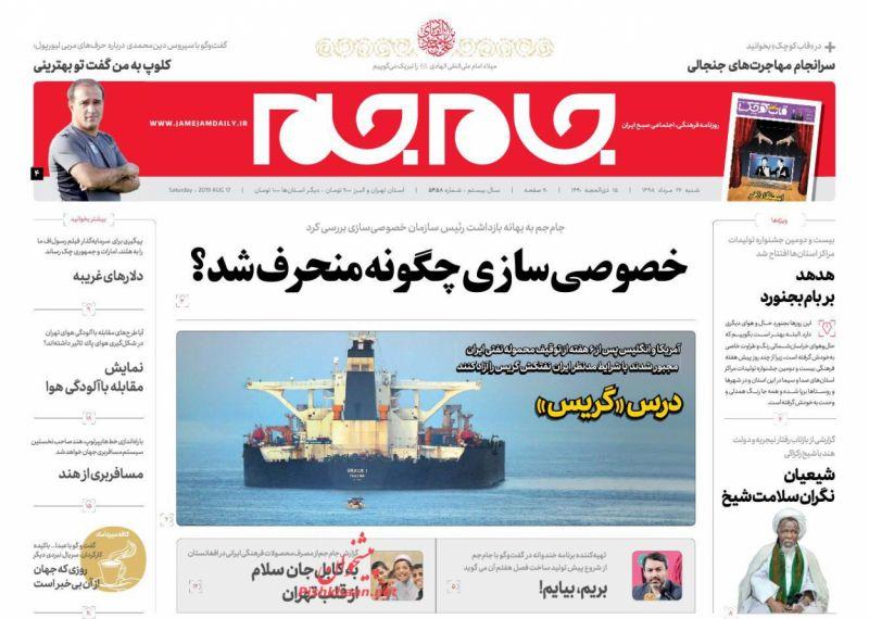 عناوین اخبار روزنامه جام جم در روز شنبه ۲۶ مرداد