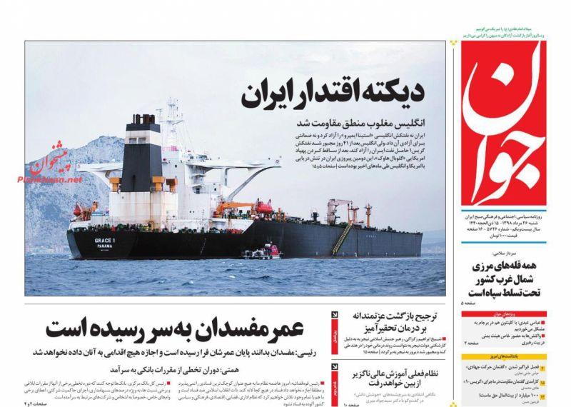 عناوین اخبار روزنامه جوان در روز شنبه ۲۶ مرداد :