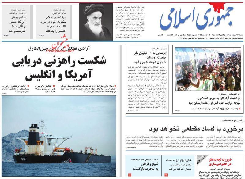عناوین اخبار روزنامه جمهوری اسلامی در روز شنبه ۲۶ مرداد :