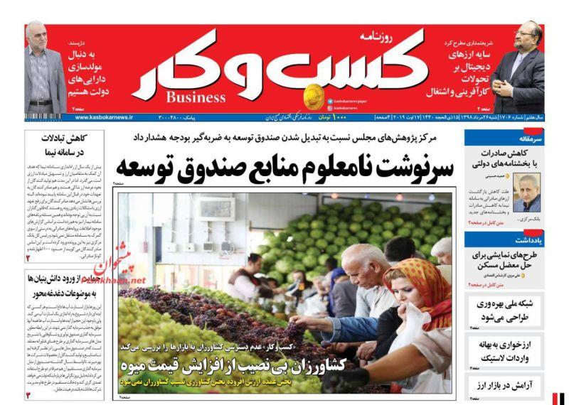 عناوین اخبار روزنامه كسب و كار در روز شنبه ۲۶ مرداد