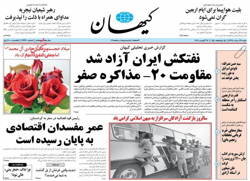 عناوین اخبار روزنامه کیهان در روز شنبه ۲۶ مرداد :