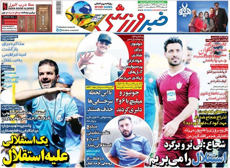 عناوین اخبار روزنامه خبر ورزشی در روز شنبه ۲۶ مرداد :