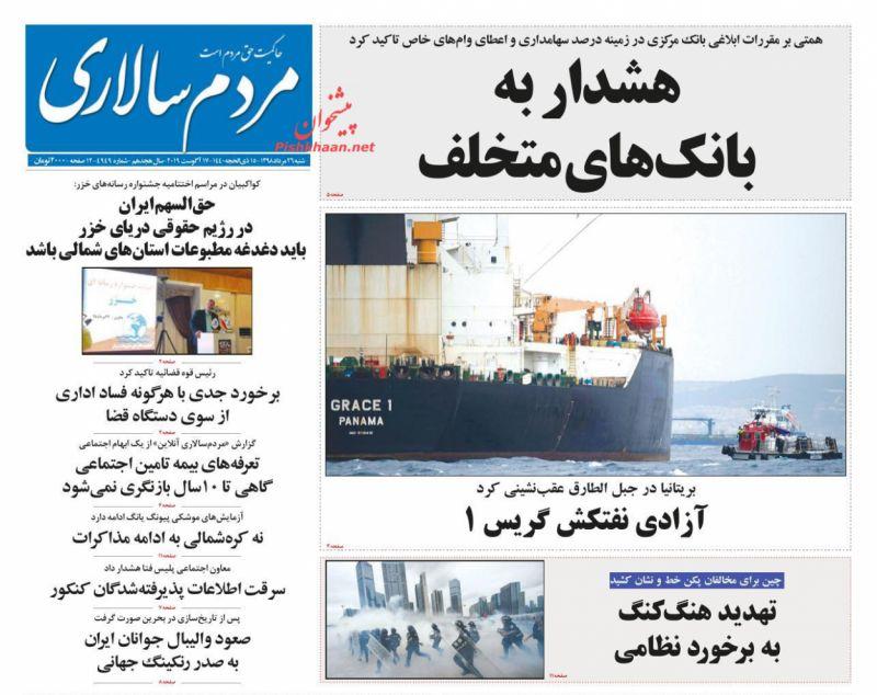 عناوین اخبار روزنامه مردم سالاری در روز شنبه ۲۶ مرداد :
