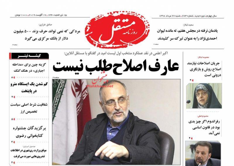 عناوین اخبار روزنامه مستقل در روز شنبه ۲۶ مرداد