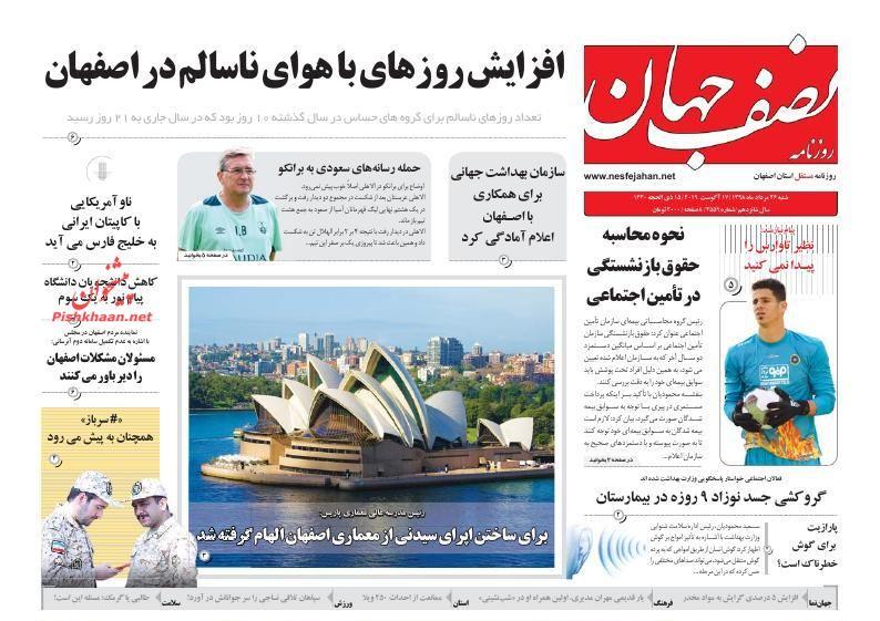 عناوین اخبار روزنامه نصف جهان در روز شنبه ۲۶ مرداد