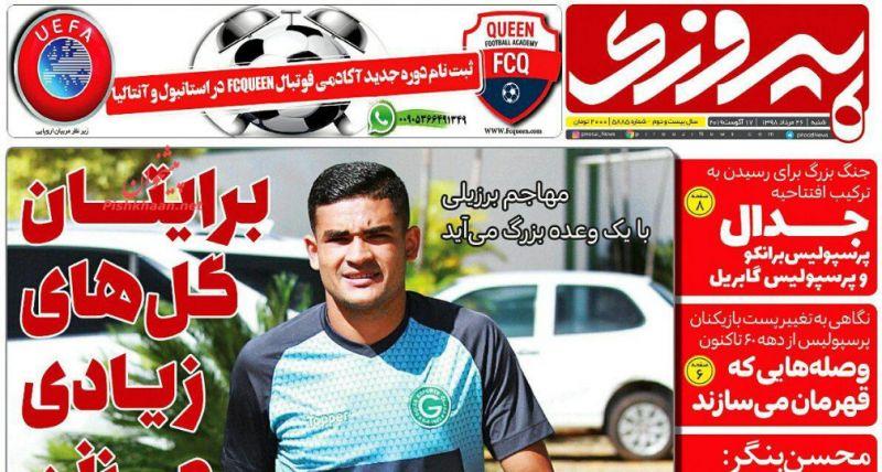 عناوین اخبار روزنامه پیروزی در روز شنبه ۲۶ مرداد