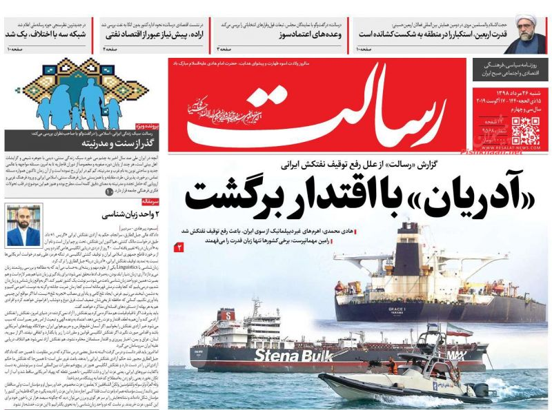 عناوین اخبار روزنامه رسالت در روز شنبه ۲۶ مرداد