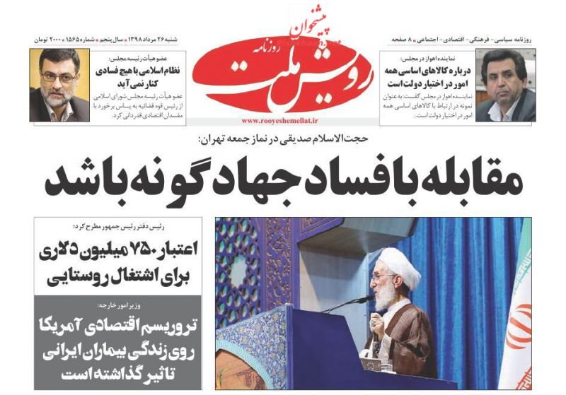 عناوین اخبار روزنامه رویش ملت در روز شنبه ۲۶ مرداد
