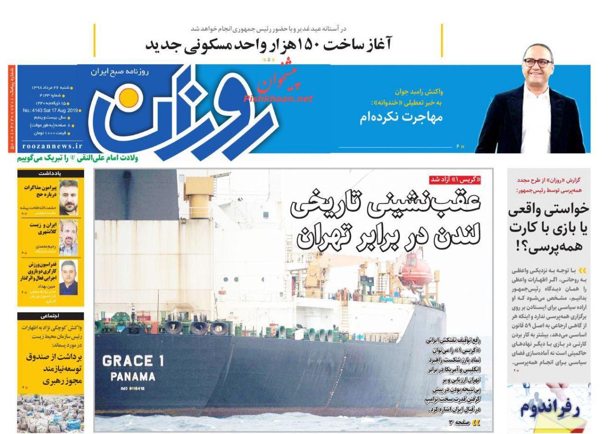 صفحه اول روزنامه ی روزان