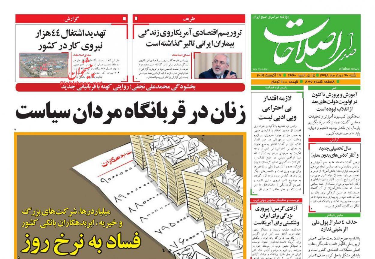 عناوین اخبار روزنامه صدای اصلاحات در روز شنبه ۲۶ مرداد :