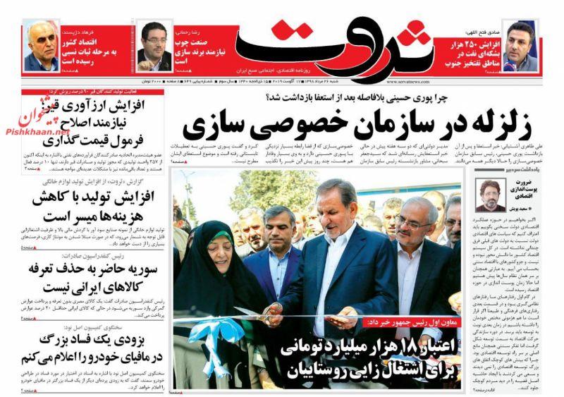 عناوین اخبار روزنامه ثروت در روز شنبه ۲۶ مرداد