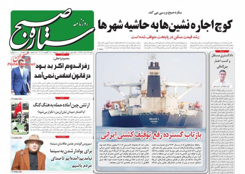 عناوین اخبار روزنامه ستاره صبح در روز شنبه ۲۶ مرداد