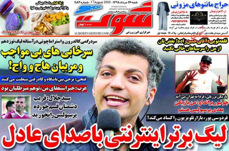 عناوین اخبار روزنامه شوت در روز شنبه ۲۶ مرداد