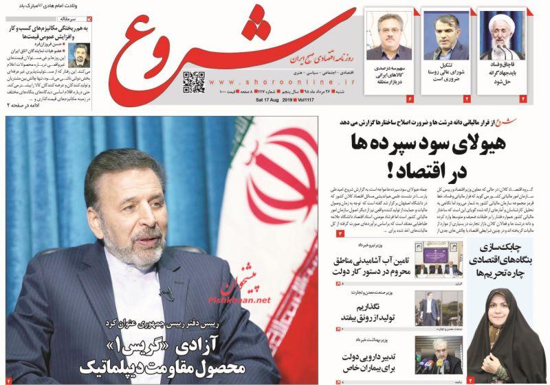 عناوین اخبار روزنامه شروع در روز شنبه ۲۶ مرداد