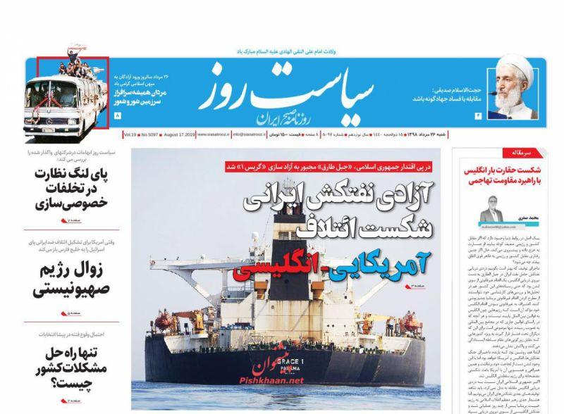 عناوین اخبار روزنامه سیاست روز در روز شنبه ۲۶ مرداد