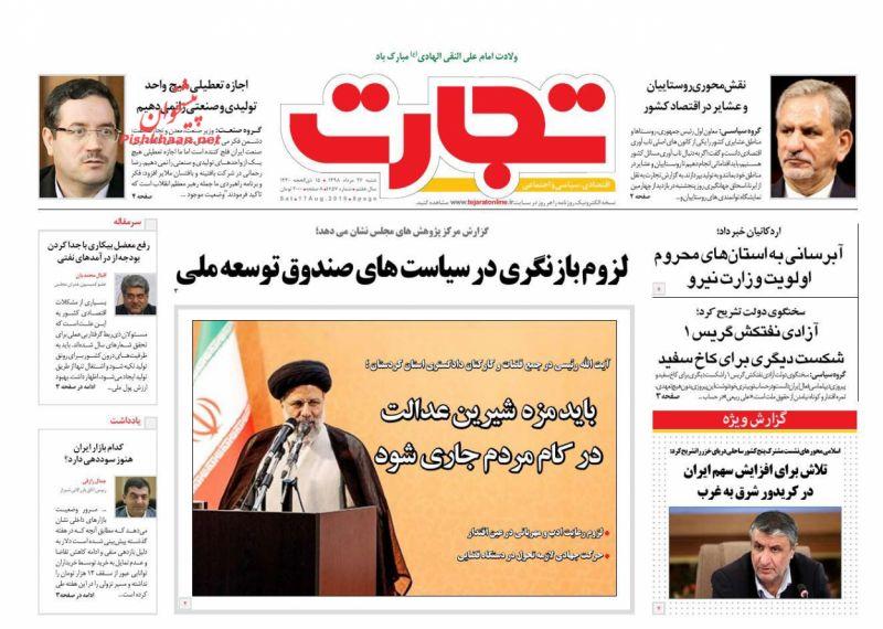 عناوین اخبار روزنامه تجارت در روز شنبه ۲۶ مرداد